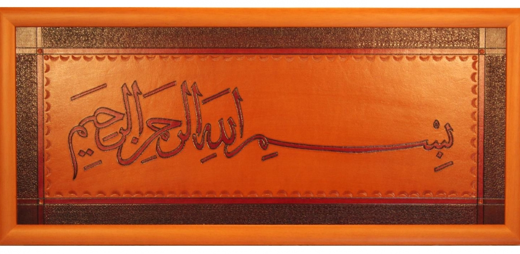 Munira Leather Art