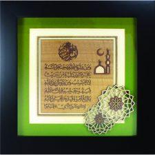 Wooden-Veneer-Calligraphy-Ayat-1000-Dinar1.jpg
