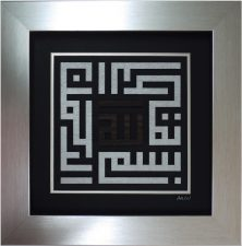 Wooden-Veneer-Calligraphy-Kufic-Bismillah1.jpg