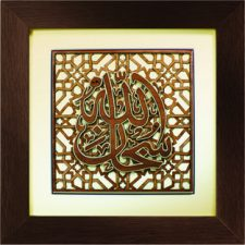 Wooden-Veneer-Calligraphy-Maha-Suci-Allah1.jpg