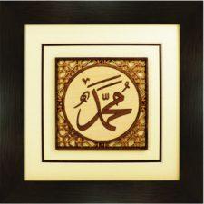 Wooden-Veneer-Calligraphy-Muhammad-s.a.w1.jpg