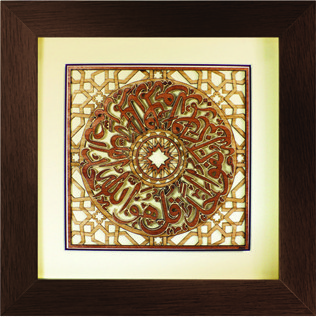 Wooden-Veneer-Calligraphy-Surah-Al-Ikhlas1.jpg