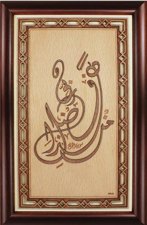 Wooden-Veneer-Calligraphy-Surah-Al-Naml1.jpg