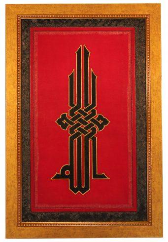 Mun-012 – Munira Leather – Allah Kufic
