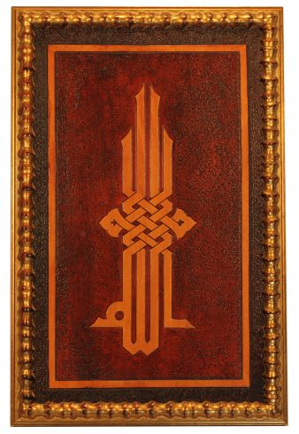 Mun-013-Munira-Leather-Allah-Kufic-Dark-Brown1.jpg