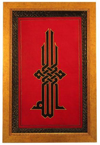 Mun-014-Munira-Leather-Allah-Kufic-Red-Detailed-Border1.jpg