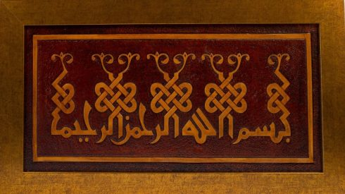 MUN018 – Munira Leather – Basmallah Kufic