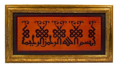 MUN019 – Munira Leather – Basmallah Kufic Orange