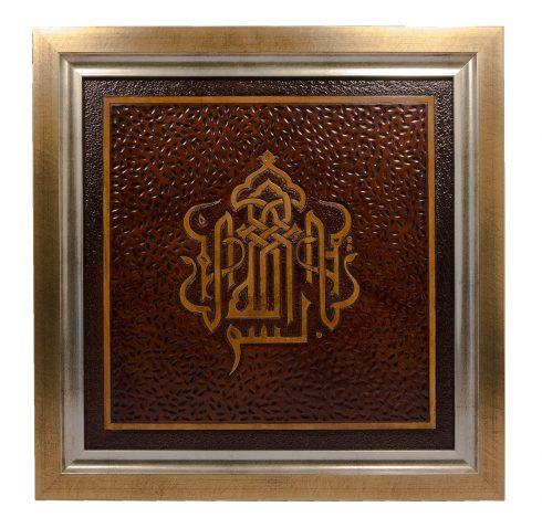 MUN020 – Munira Leather – Basmallah Square Kufic