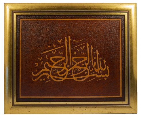 MUN022 – Munira Leather – Basmallah Thuluth Brown