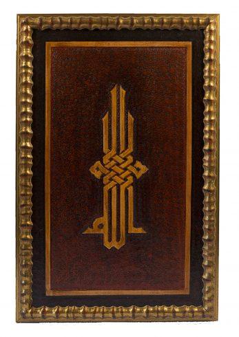 MUN028 – Munira Leather – Allah Kufic Embossed