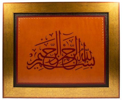 MUN029 – Munira Leather – Basmallah Thuluth