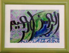 bushra-malik_al-rahman-al-rahim_bus010