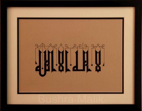 bushra-malik_shahadah-1_bus002